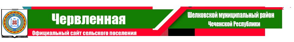 Червленная | Администрация Шелковского района ЧР